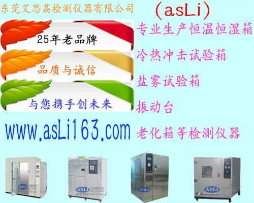 聚酯材料人工气候老化箱报价 求购 作用