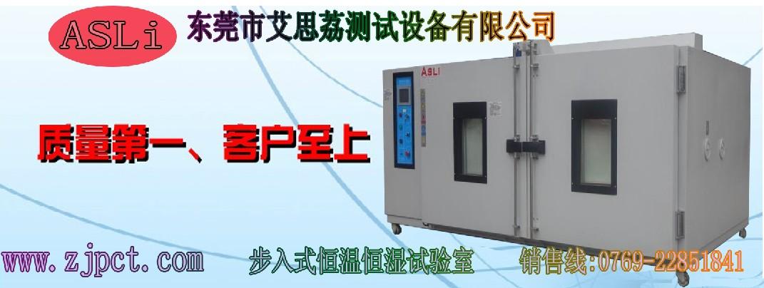 两箱高低温交变冲击试验箱进口 先进技术 低价处理