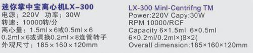 L0032796迷你掌中宝离心机价格