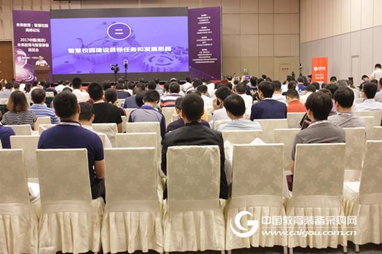 未来教育:智慧校园高峰论坛 在宁圆满收官