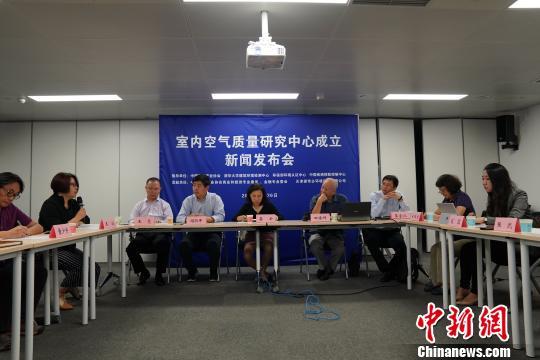国内首家室内空气质量研究中心在京成立