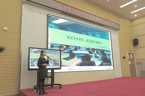 山东省基础教育信息化应用现场会召开