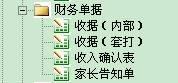 勤哲Excel服务器软件帮你完善管理清单!