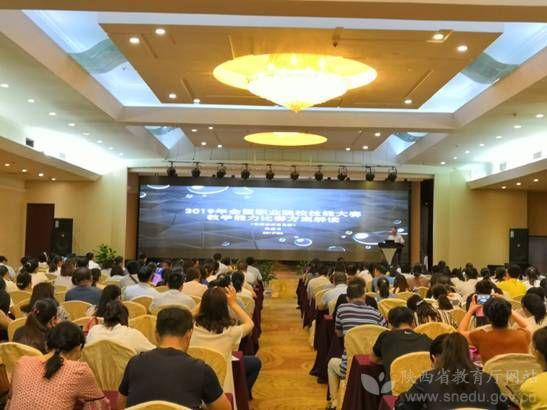 陕西省教育厅举办中等职业学校教师信息化教学专题培训会