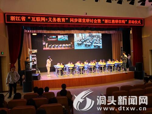 """浙江省""""互联网+义务教育""""同步课堂研讨会在实验小学举行"""