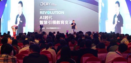 OKAY贾云海:OKAY智慧教育开放平台,以AI之力撬动教育行业变革