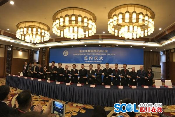 国内17家企事业单位加入孔子学院合作伙伴计划